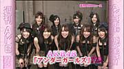 AKB48 飛べないアゲハチョウ