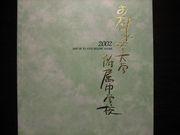 お茶中 2002卒業!!(仮)