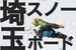埼玉スノーボード