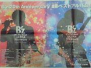 B'zとJAM Projectのカラオケ歌会