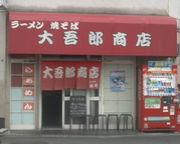 大吾郎商店
