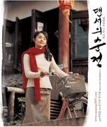 韓国のドラマや映画好き〜〜^^