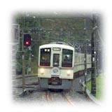 西武新宿線沿い