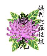 刺青 彫物師 彫虎
