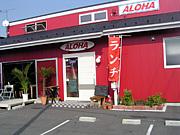 石巻市の赤い店 ALOHA