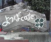 *よつばcafe*
