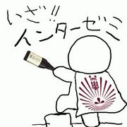 岩田ゼミ8期生