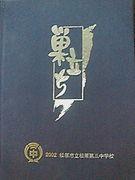 松原第三中学校 2002年卒の会