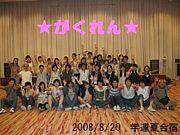 【新】JAT学生連盟