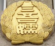 墨田区立 第三吾嬬 小学校