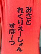FIRMEZA !!! 高崎 バスケ