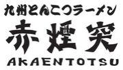九州ラーメン「赤煙突」
