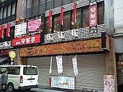 安楽亭歌舞伎町店[2000-2010]
