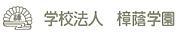 大阪樟蔭女子大学[2013]受験入学