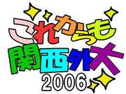 これからも関西外大2006