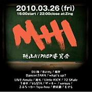 桃山HIPHOP委員会