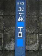 米ヶ袋 (こめがふくろ)
