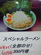 ラーメン矢口家平塚店