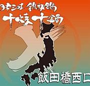 十焼十鍋 飯田橋西口