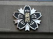 台東区立蔵前小学校