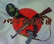 バジン☆傭兵団