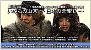 いのちの山河〜日本の青空?〜