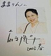 市原悦子応援部(公認)