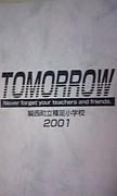 種っ子☆2001