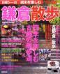 6月19日に鎌倉散歩