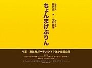 映画『ちょんまげぷりん』