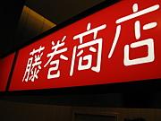 Rails 藤巻商店