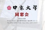 中京大学文学部英文学科