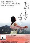 美也子「生命(いのち)の喜び」