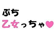 ☆山口乙女☆