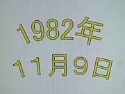1982年11月9日生まれ