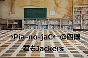 【→Pia-no-jaC←@四国】