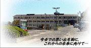 広島市立城山中学校
