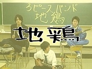 ☆-地鶏-☆