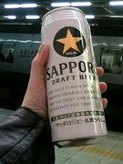 駅ビールが好き!