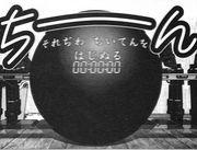 GANTZ 〜黒い球の部屋〜