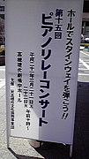 高槻現代劇場リレーコンサート
