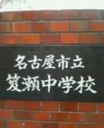 名古屋市立笈瀬中学校