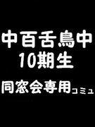 中百舌鳥中学校10期生同窓会
