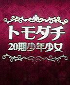 和国20期少年少女〜トモダチ〜