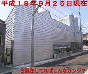 あさひ幼稚園(小平市)