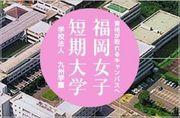 ☆福岡女子短期大学☆