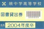 暁中学高等学校 2004年度卒業