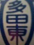 多田東工場