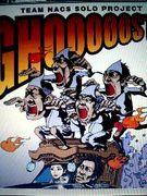 舞台『GHOOOOOST!』