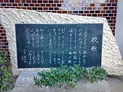 一宮町立江井小学校